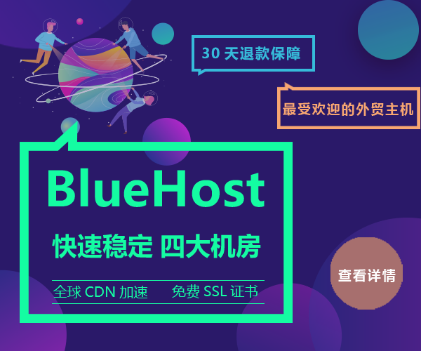 BlueHost主机